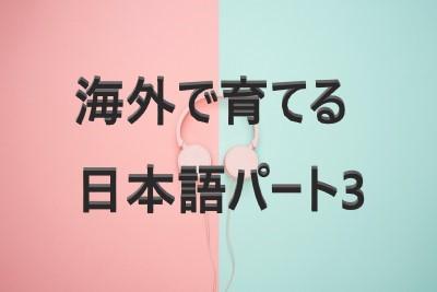 継承日本語